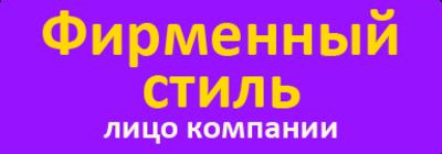 баннер, самоклейка, визитки, альбомы, фото, аэродизайн, ленинск-кузнецкий, ленинск кузнецкий