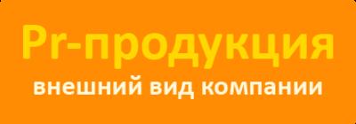 логотипы, символика, печать, печать на кружках, печать на футболках, брендирование, ленинск-кузнецкий, ленинск кузнецкий