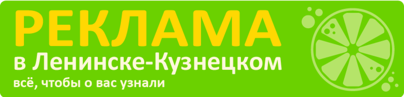 троллейбусы, маршрутки, реклама, эффективная, промо, ленинск-кузнецкий, ленинск кузнецкий
